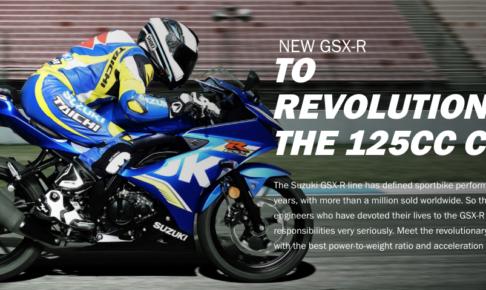 GSX-R125