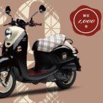 ビーノ(原付)新車 20th Anniversary Editionインプレ!値段や発売日