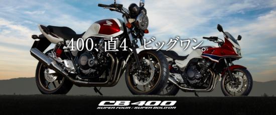 cb400sfsb