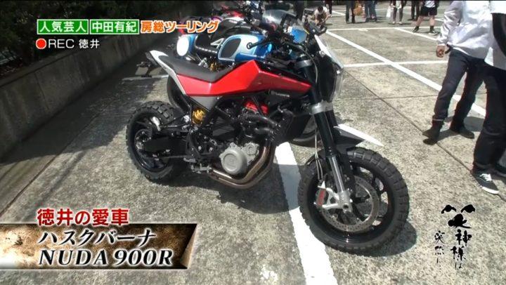 徳井 NUDA900R