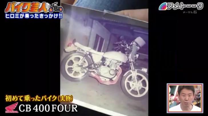 ヒロミ バイク
