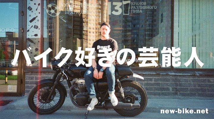 バイク好き芸能人