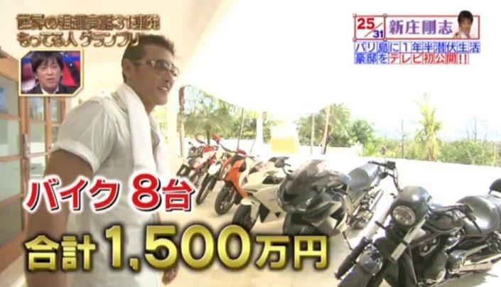 新庄剛志 バイク