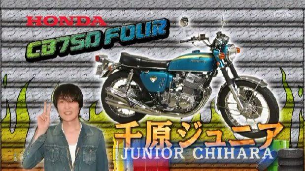 千原ジュニア バイク