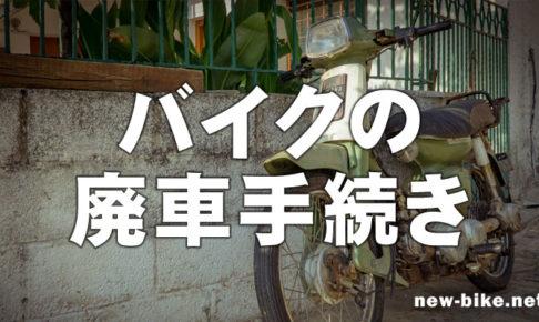 バイク 廃車