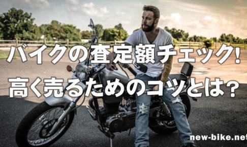 バイクの査定額
