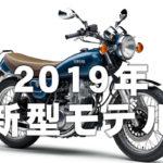 新型バイク 2019年モデル