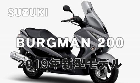 burgman200-2019