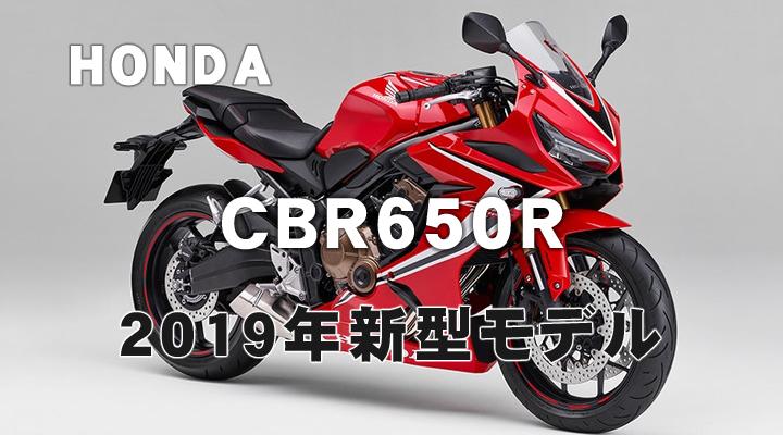 cbr650r-2019