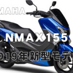 nmax155__2019_1