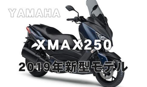 xmas250-2019