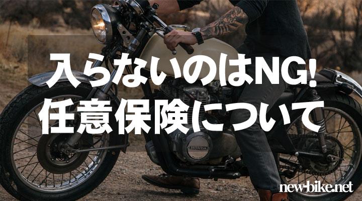 バイクの任意保険に入らないのはNG!おすすめは複数社からの一括見積り!