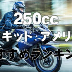 250cc ネイキッド・アメリカン 人気ランキング 2019