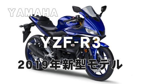 YZF-R3-2019-1