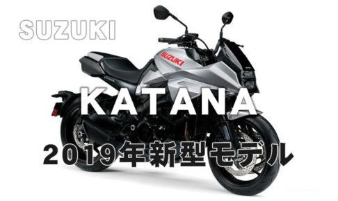 katana-2019-1