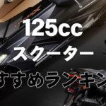 125cc スクーター ランキング