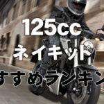 125cc ネイキッド ランキング