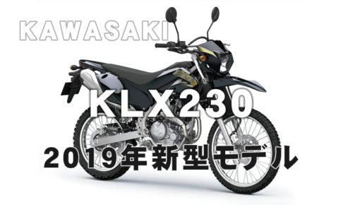 KLX230-2019-1