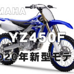 YZ450F-2020-1