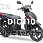 dio110-2019