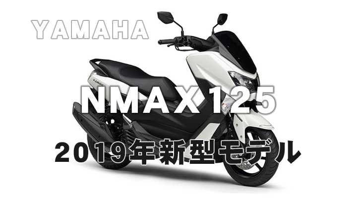 nmax125-2019-1
