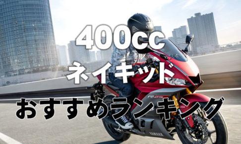 400cc-naked-2019