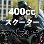 400cc-scooter-2019
