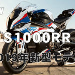 BMW-S1000RR-2019-1
