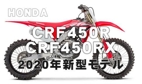 CRF450R-2020