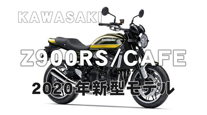 Z900RS-cafe-2020-1