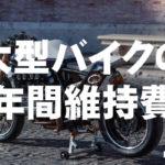 大型バイク-年間維持費