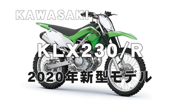 KLX230R-2020-0