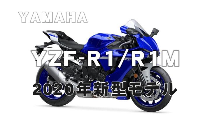 YZF-R1-2020-0