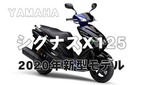 cygnusx125-2020-1