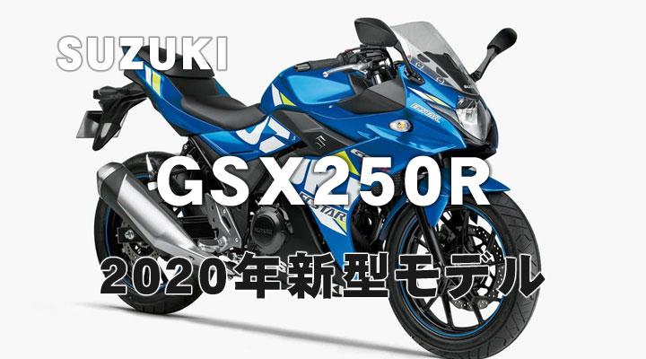 gsx250r-2020-1