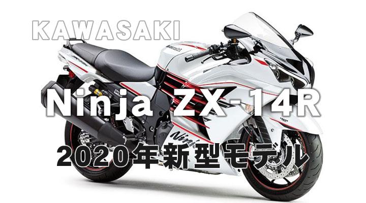 ninja-zx14r-2020