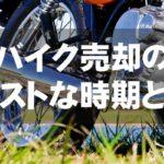 バイク売却