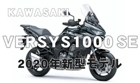 versys1000se_2020