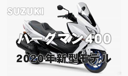 バーグマン400-2020-1