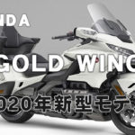 goldwing-2020