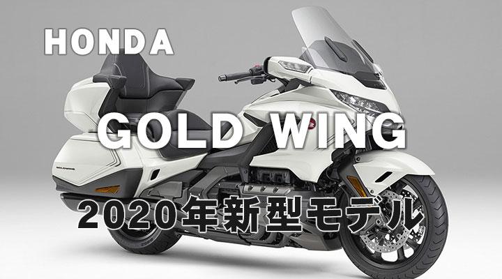 goldwing-2020